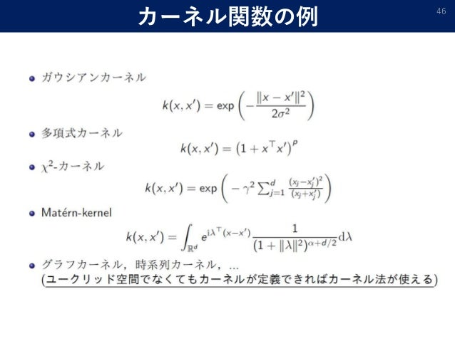 カーネル関数の例 46