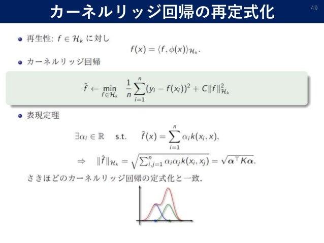 カーネルリッジ回帰の再定式化 49