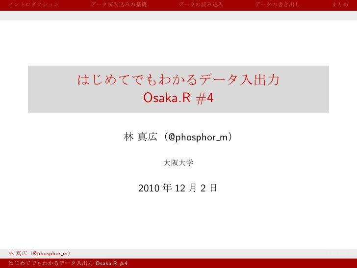 Osaka.R #4                                  @phosphor m                           2010    12   2@phosphor m              O...