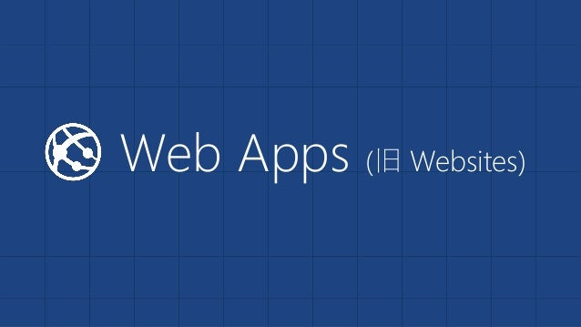 Web Apps 仮想マシン上の Web アプリ アプリ Web サーバー ゲスト OS ホストOS Azure が管理 利用者が管理 仮想化 フルコントロール アプリ Web サーバー ゲスト OS 仮想化 ホストOS 容易な管理 Azure...