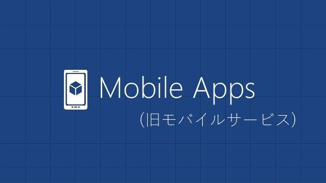 マルチデバイスへの対応 Native アプリ