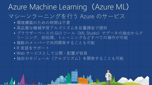 56 • Azure ML で作業するブラウザベースの分析フロー管理ツール(GUI) アイテム (部品) プロパティ (パラメータ)エクスペリメント (分析フロー) メニュー ML Studio