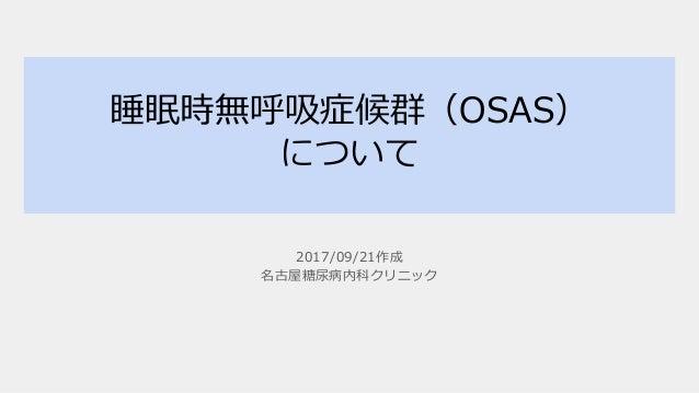 2017/09/21作成 名古屋糖尿病内科クリニック 睡眠時無呼吸症候群(OSAS) について