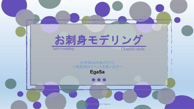 1© 2017. 2018. Saori Egawa お弁当QAのあみだくじ 〜時系列のイベントを洗い出す〜