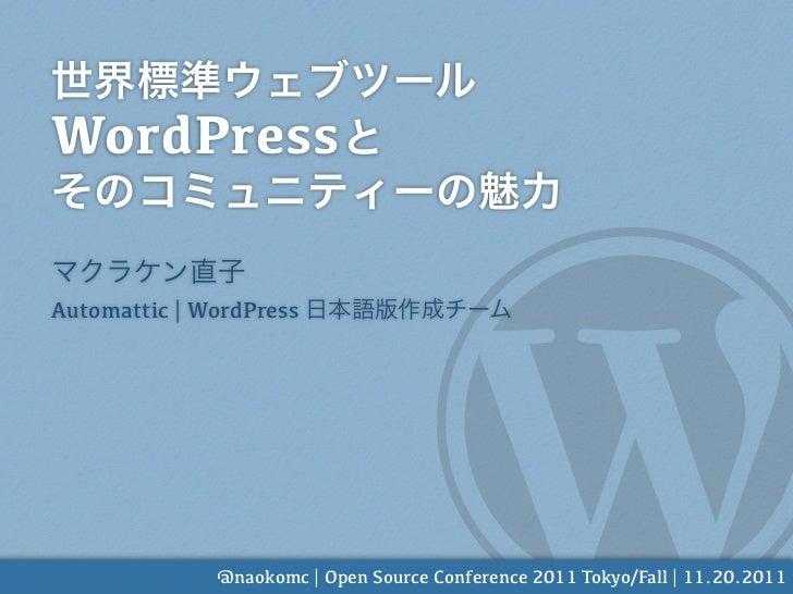 WordPressAutomattic | WordPress              @naokomc | Open Source Conference 2011 Tokyo/Fall | 11.20.2011