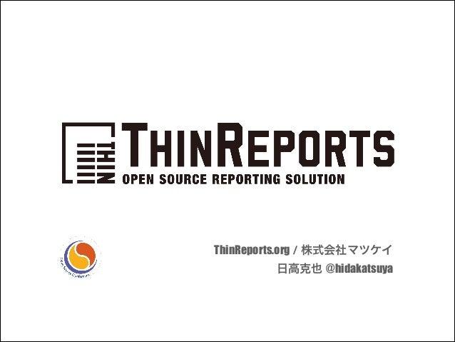 ThinReports.org / 株式会社マツケイ 日高克也 @hidakatsuya