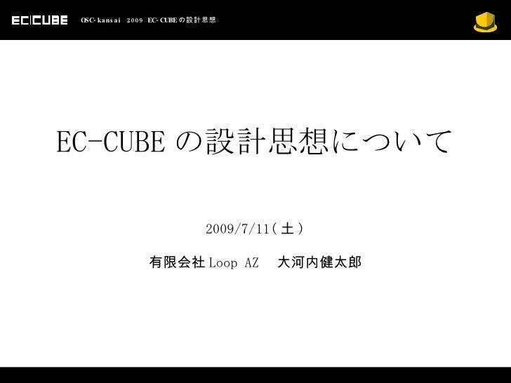 EC-CUBE の設計思想について 2009/7/11( 土 ) 有限会社 Loop AZ  大河内健太郎