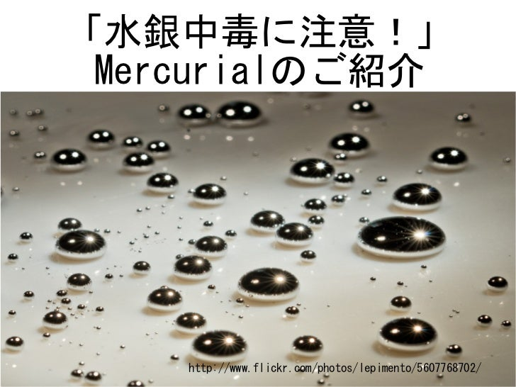 「水銀中毒に注意!」 Mercurialのご紹介    http://www.flickr.com/photos/lepimento/5607768702/