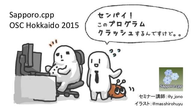 セミナー講師:@y_jono イラスト:@masshirohuyu Sapporo.cpp OSC Hokkaido 2015