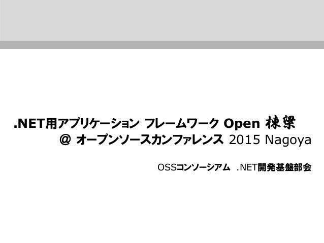 Open 棟梁 @ オープンソースカンファレンス 2015 Nagoya Slide 1