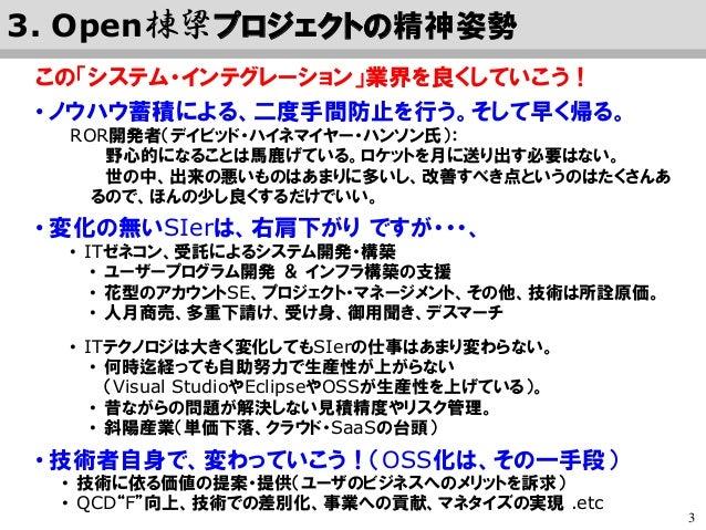 Open 棟梁 @ オープンソースカンファレンス 2015 Nagoya Slide 4