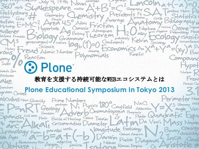 Title of the Presentation  教育を支援する持続可能なWEBエコシステムとはPlone Educational Symposium In Tokyo 2013       Subtitle oF the presenta...