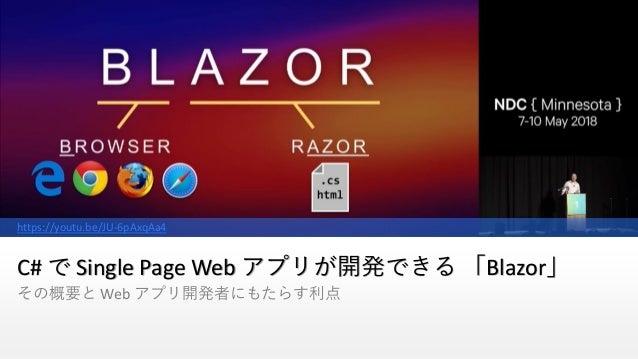 C# で Single Page Web アプリが開発できる 「Blazor」 その概要と Web アプリ開発者にもたらす利点 https://youtu.be/JU-6pAxqAa4