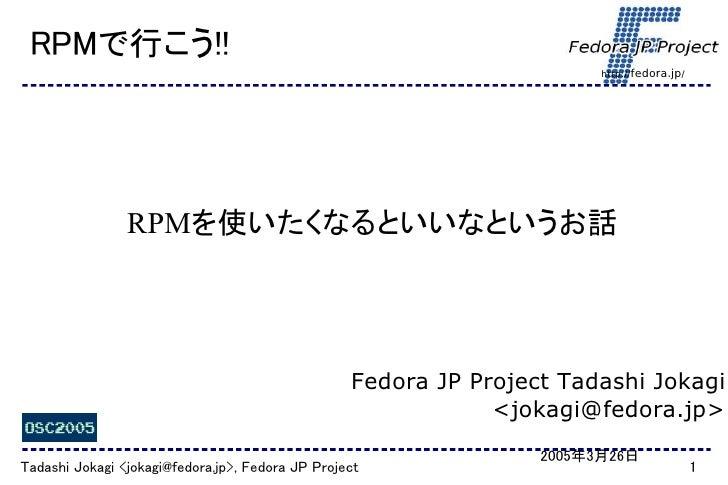 RPMで行こう!!                                                                         http://fedora.jp/                     RP...