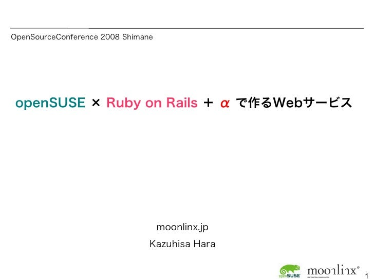 OpenSourceConference 2008 Shimane      openSUSE × Ruby on Rails + α で作るWebサービス                                         moo...