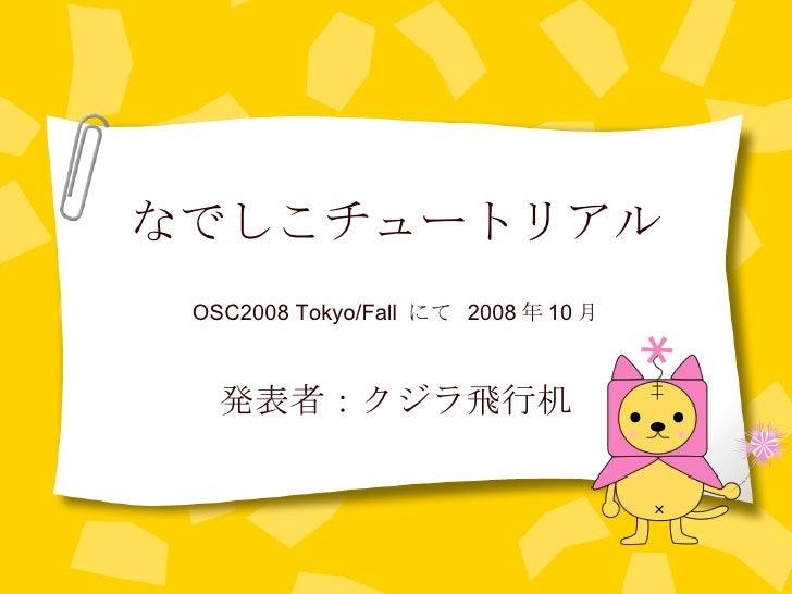 なでしこチュートリアル OSC2008 Tokyo/Fall  にて  2008 年 10 月 発表者:クジラ飛行机
