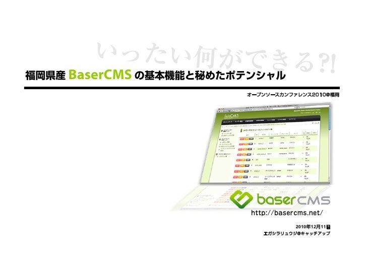 BaserCMS           2010   12   11