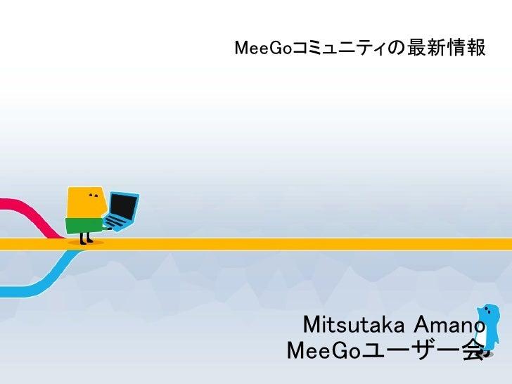 MeeGoコミュニティの最新情報         Mitsutaka Amano    MeeGoユーザー会