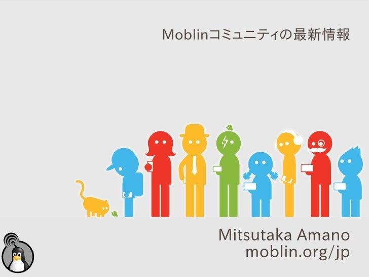 Moblinコミュニティの最新情報          Mitsutaka Amano         moblin.org/jp