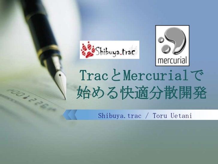 TracとMercurialで始める快適分散開発<br />Shibuya.trac/ Toru Uetani<br />