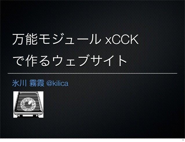 万能モジュール xCCK で作るウェブサイト 氷川 霧霞 @kilica 1