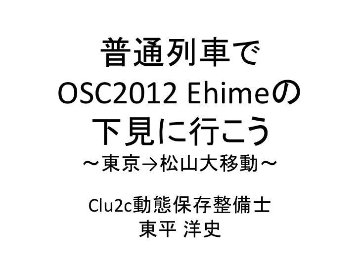 普通列車でOSC2012 Ehimeの  下見に行こう ~東京→松山大移動~ Clu2c動態保存整備士      東平 洋史