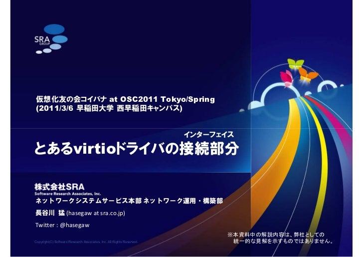 仮想化友の会コイバナ at OSC2011 Tokyo/Spring(2011/3/6 早稲田大学 西早稲田キャンパス)                                                              ...