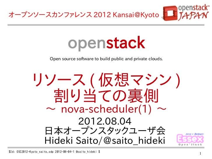 オープンソースカンファレンス 2012 Kansai@Kyoto                                    openstack                         Open source software...