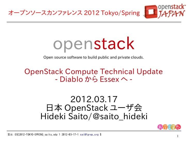オープンソースカンファレンス 2012 Tokyo/Spring                               openstack                         Open source software to b...