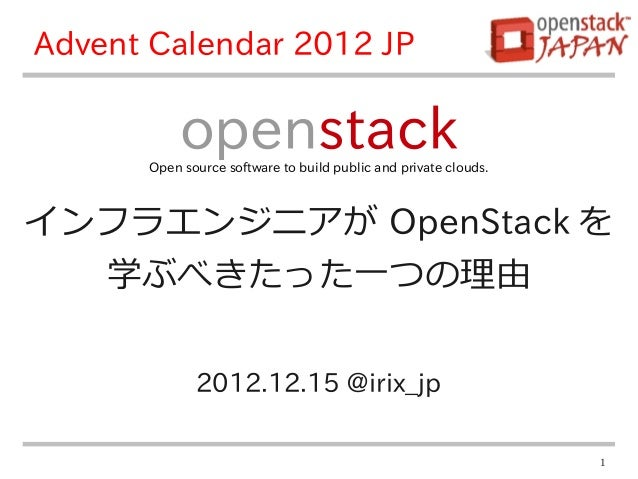 Advent Calendar 2012 JP           openstack      Open source software to build public and private clouds.インフラエンジニアが OpenSt...