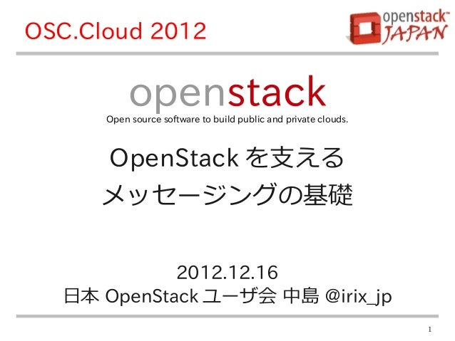 OSC.Cloud 2012           openstack      Open source software to build public and private clouds.     OpenStack を支える     メッ...