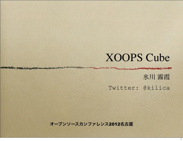 XOOPS Cube                        氷川 霧霞              Twitter: @kilicaオープンソースカンファレンス2012名古屋                                 1