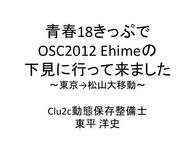 青春18きっぷで OSC2012 Ehimeの 下見に行って来ました ~東京→松山大移動~  Clu2c動態保存整備士 東平 洋史