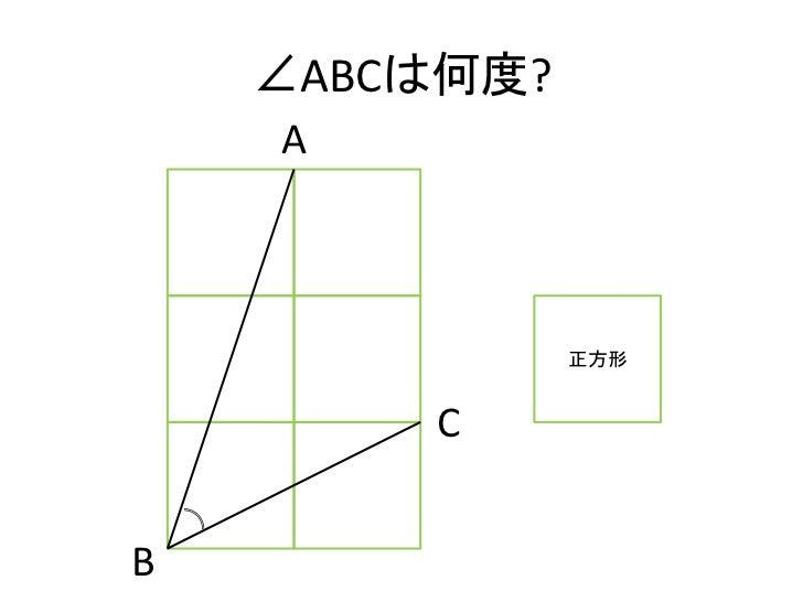 ∠ABCは何度?    A               正方形        CB