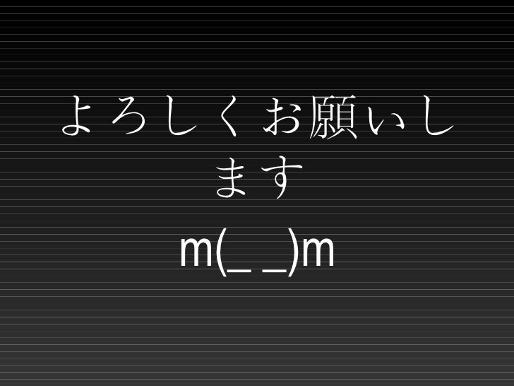 よろしくお願いし   ます  m(_ _)m