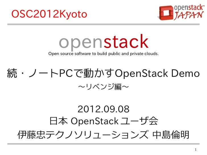 OSC2012Kyoto          openstack     Open source software to build public and private clouds.続・ノートPCで動かすOpenStack Demo     ...