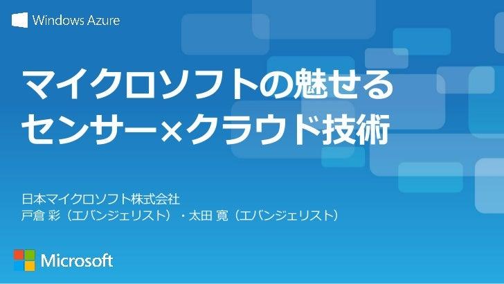 1. マイクロソフトの魅せるクラウド技術とは2. wktkデモンストレーション3. 今こそ使い倒したい Windows Azure