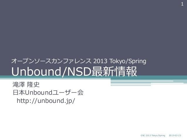 1オープンソースカンファレンス 2013 Tokyo/SpringUnbound/NSD最新情報滝澤 隆史⽇日本Unboundユーザー会  http://unbound.jp/                             ...
