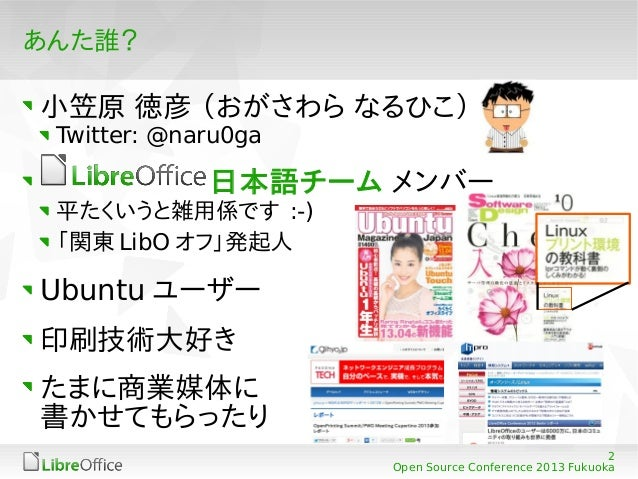 LibreOfficeの最新動向 - コミュニティとプロダクトの面から - / Current status of LibreOffice - Community side and Product side - Slide 2