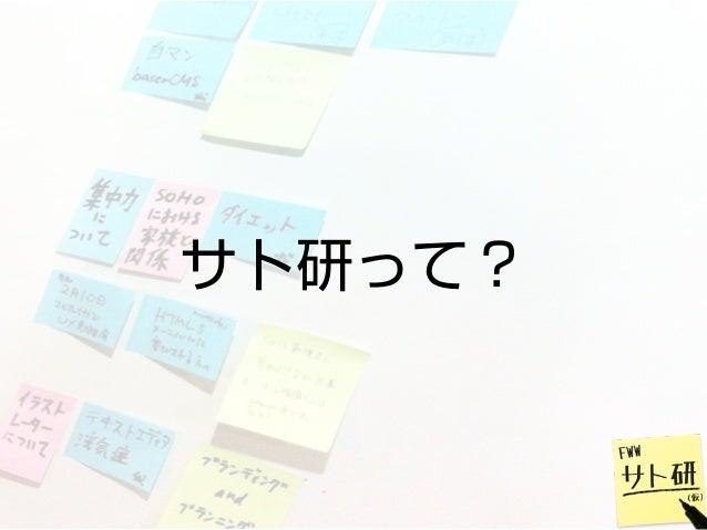 サト研(仮) とは? - OSC 2013 Fukuoka 勉強会勉強会LT #satoken Slide 3