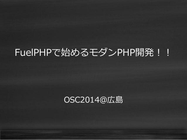 FuelPHPで始めるモダンPHP開発!!  OSC2014@広島