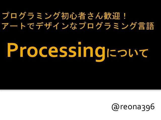 Processingについて @reona396