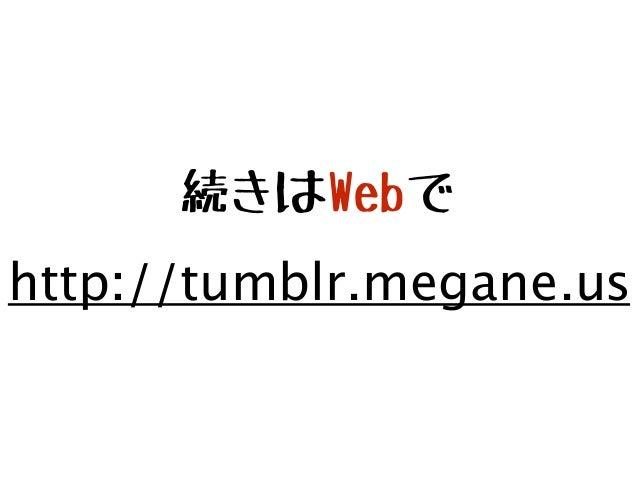 続きはWebで  http://tumblr.megane.us