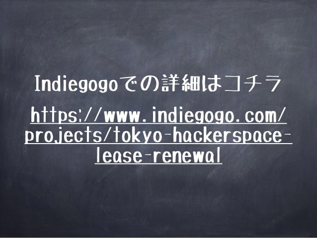 最近のTokyo HackerSpace 〜クアッドコプターも革細工も電子工作もプログラミングも〜