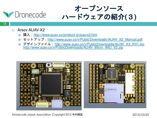 オープンソース ハードウェアの紹介(3) 2015/10/25Dronecode Japan Association Copyright 2015 今村博宣 13  Arsov AUAV-X2  購入:http://www.auav.co/...