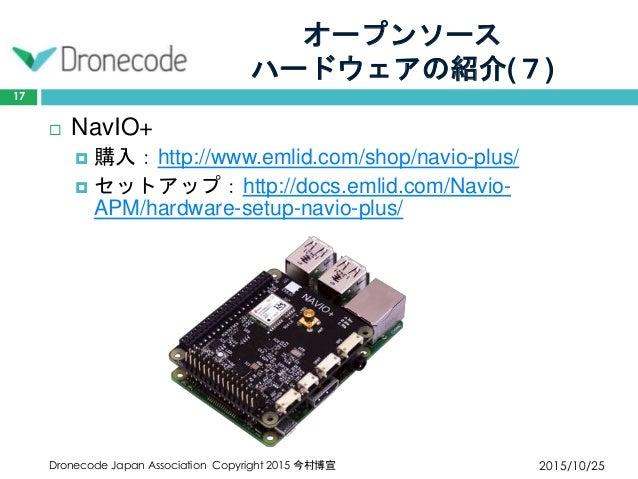 オープンソース ハードウェアの紹介(7) 2015/10/25Dronecode Japan Association Copyright 2015 今村博宣 17  NavIO+  購入:http://www.emlid.com/shop/...