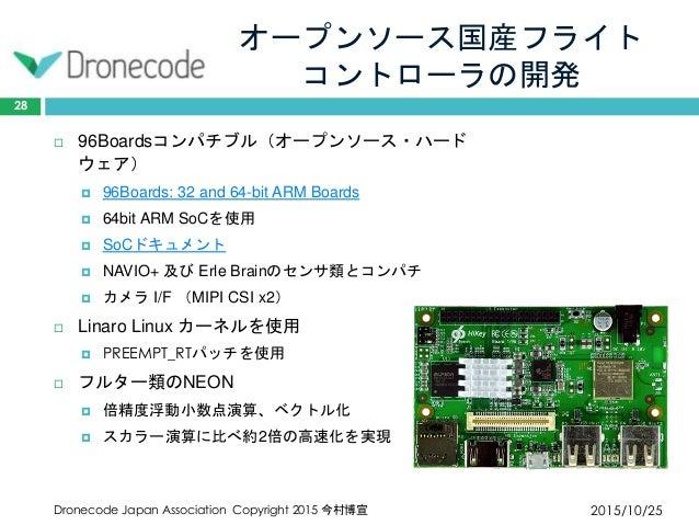オープンソース国産フライト コントローラの開発 2015/10/25Dronecode Japan Association Copyright 2015 今村博宣 28  96Boardsコンパチブル(オープンソース・ハード ウェア)  9...