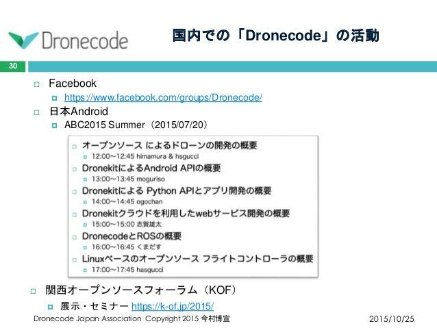 国内での「Dronecode」の活動 2015/10/25Dronecode Japan Association Copyright 2015 今村博宣 30  Facebook  https://www.facebook.com/grou...