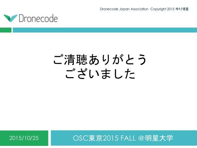 ご清聴ありがとう ございました OSC東京2015 FALL @明星大学2015/10/25 Dronecode Japan Association Copyright 2015 今村博宣32