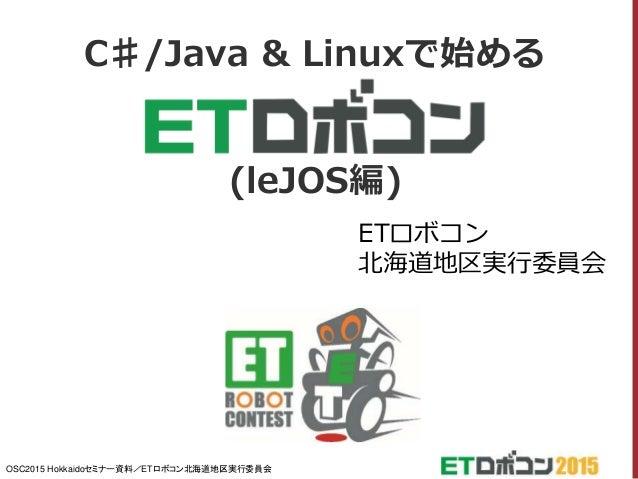 OSC2015 Hokkaidoセミナー資料/ETロボコン北海道地区実行委員会 C♯/Java & Linuxで始める (leJOS編) ETロボコン 北海道地区実行委員会